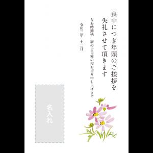 年賀状印刷デザインテンプレート : 4168