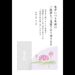 年賀状印刷デザインテンプレート : 4170