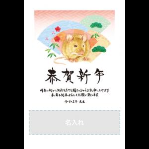 年賀状印刷デザインテンプレート : 4176