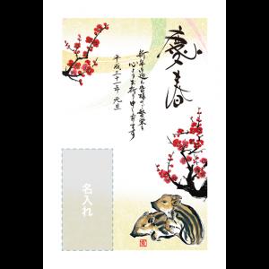 年賀状印刷デザインテンプレート : 4291