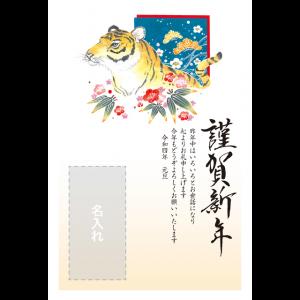 年賀状印刷デザインテンプレート : 5001