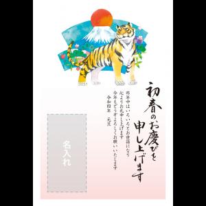 年賀状印刷デザインテンプレート : 5003