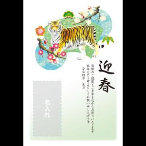 年賀状印刷デザインテンプレート : 5004