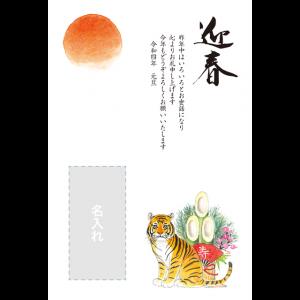 年賀状印刷デザインテンプレート : 5007
