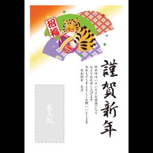 年賀状印刷デザインテンプレート : 5011