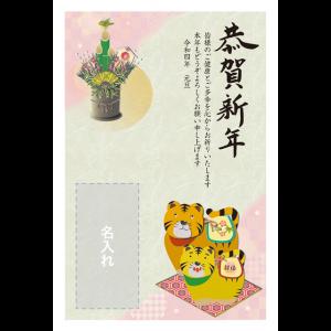 年賀状印刷デザインテンプレート : 5012