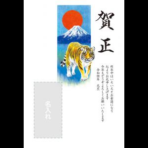 年賀状印刷デザインテンプレート : 5013
