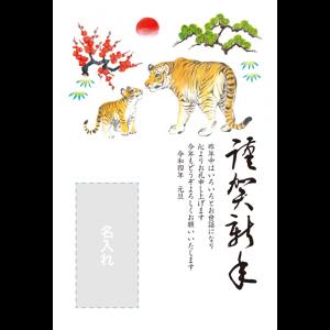 年賀状印刷デザインテンプレート : 5015