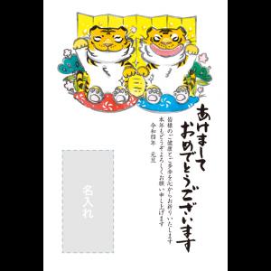 年賀状印刷デザインテンプレート : 5016