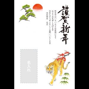 年賀状印刷デザインテンプレート : 5017