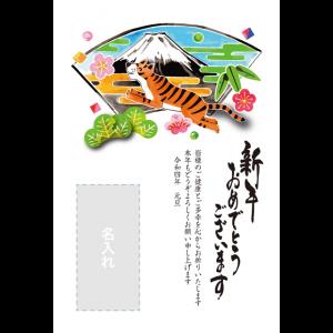 年賀状印刷デザインテンプレート : 5018