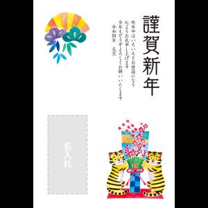 年賀状印刷デザインテンプレート : 5019