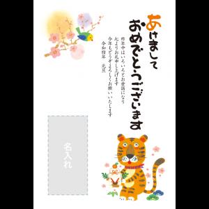 年賀状印刷デザインテンプレート : 5021