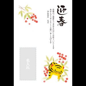 年賀状印刷デザインテンプレート : 5022