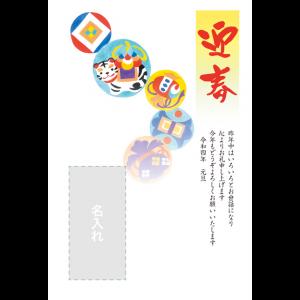年賀状印刷デザインテンプレート : 5023