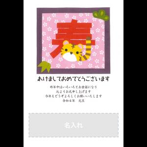 年賀状印刷デザインテンプレート : 5025