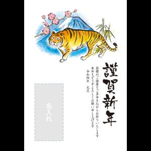 年賀状印刷デザインテンプレート : 5026