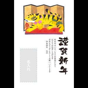 年賀状印刷デザインテンプレート : 5027