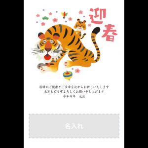 年賀状印刷デザインテンプレート : 5028