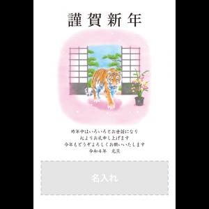 年賀状印刷デザインテンプレート : 5029