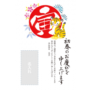 年賀状印刷デザインテンプレート : 5030