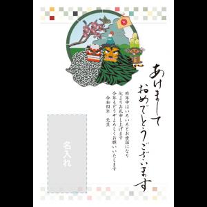 年賀状印刷デザインテンプレート : 5031