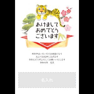 年賀状印刷デザインテンプレート : 5035