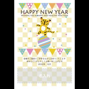 年賀状印刷デザインテンプレート : 5038