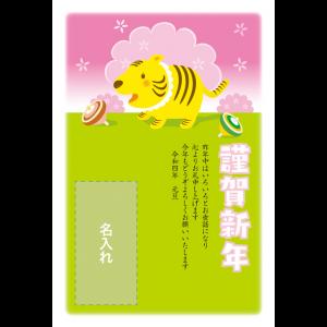 年賀状印刷デザインテンプレート : 5039