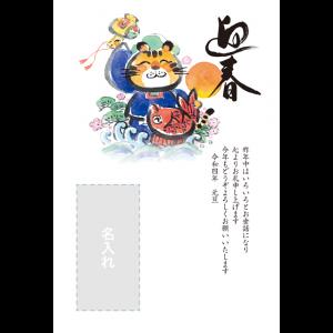 年賀状印刷デザインテンプレート : 5040