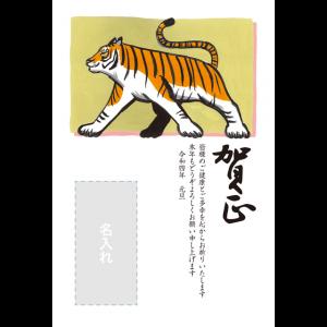 年賀状印刷デザインテンプレート : 5041