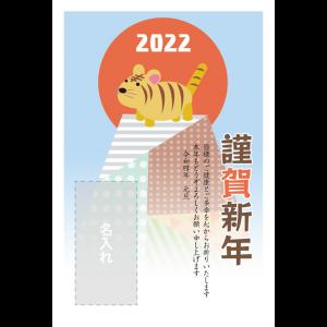 年賀状印刷デザインテンプレート : 5042