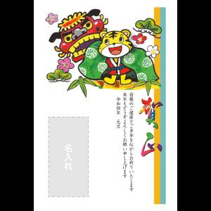 年賀状印刷デザインテンプレート : 5046