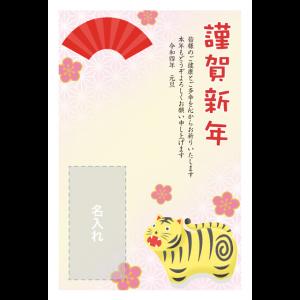 年賀状印刷デザインテンプレート : 5048