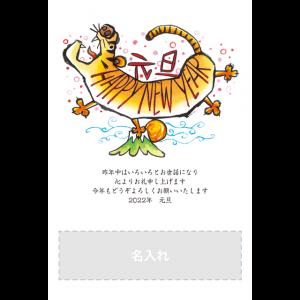 年賀状印刷デザインテンプレート : 5051