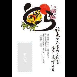 年賀状印刷デザインテンプレート : 5053