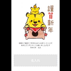 年賀状印刷デザインテンプレート : 5054