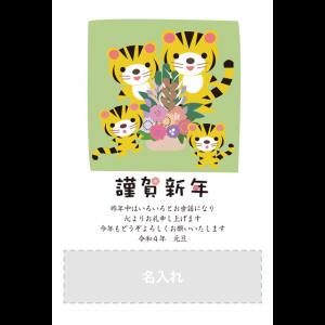 年賀状印刷デザインテンプレート : 5055