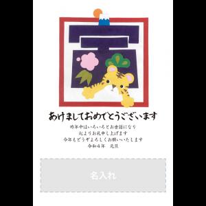 年賀状印刷デザインテンプレート : 5057