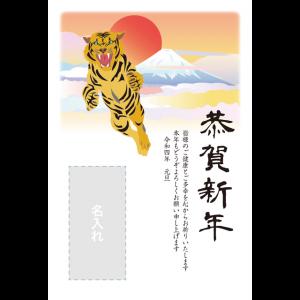 年賀状印刷デザインテンプレート : 5059