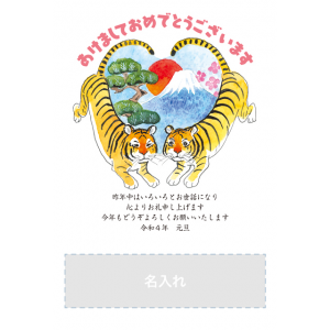 年賀状印刷デザインテンプレート : 5060