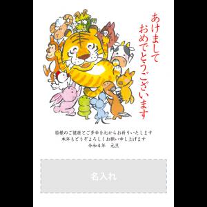 年賀状印刷デザインテンプレート : 5061