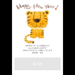 年賀状印刷デザインテンプレート : 5062