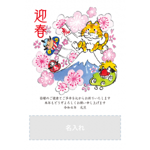 年賀状印刷デザインテンプレート : 5064
