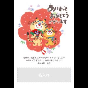 年賀状印刷デザインテンプレート : 5066