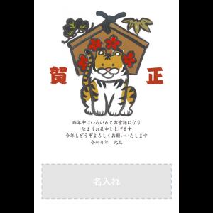 年賀状印刷デザインテンプレート : 5067