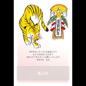 年賀状印刷デザインテンプレート : 5068
