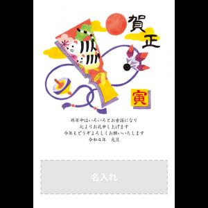 年賀状印刷デザインテンプレート : 5071