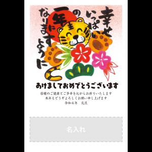 年賀状印刷デザインテンプレート : 5072