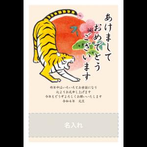年賀状印刷デザインテンプレート : 5073